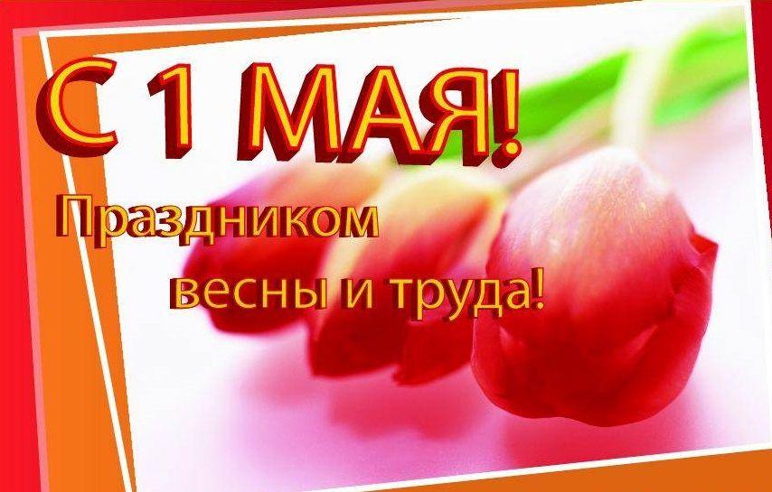 С 1 мая поздравление проза